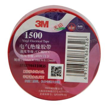 3M 电工胶带电气绝缘胶带,1500# 红 18mm×10m