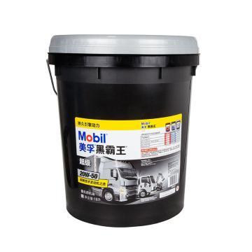 美孚 柴机油,黑霸王超级,CI-4,20W-50,18L/桶