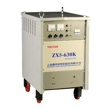 通用碳弧气刨专用机,ZX5-630K,含KD-500电焊钳1把  直流弧焊机