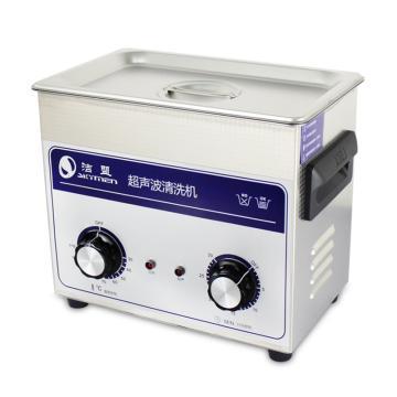 洁盟 超声波清洗机,机械定时加热控制,容量:3.2L,超声波功率:100W,JP-020