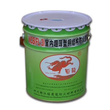 蜀龙 室内超薄型钢结构防火涂料 ,CB(FL-3),型号:NCB(FL-3),20kg/桶