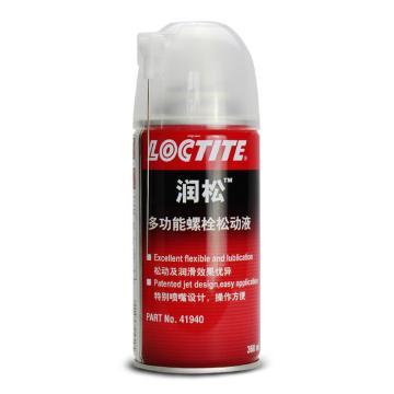 乐泰 润松 多功能螺栓松动液,Loctite 41940,360ml