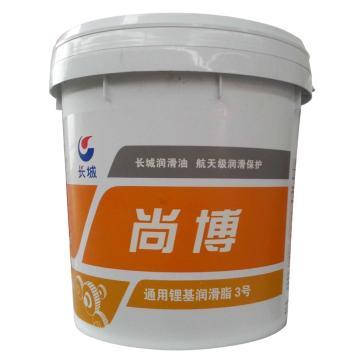 长城 润滑脂,尚博 通用 锂基润滑脂 3 号,15kg/桶