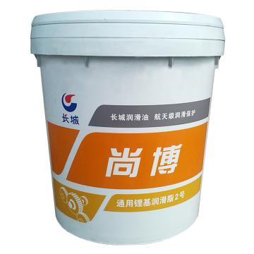 長城 潤滑脂,尚博通用鋰基潤滑脂 2 號,15kg/桶