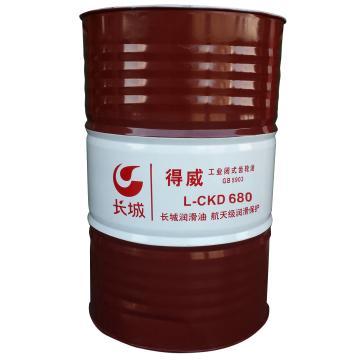 长城得威L-CKD 680工业闭式齿轮油,170Kg/200L