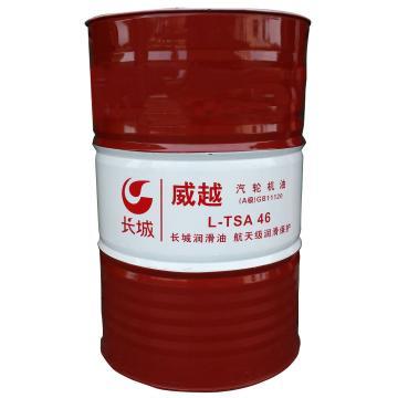 长城 涡轮机油,威越 L-TSA 46 (A级),170kg/桶