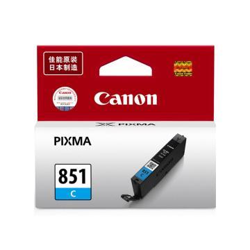 佳能 墨盒,青色CLI-851C(适用Ip7280/MG5480/MG6380/MX928/MX728、330页) 单位:个