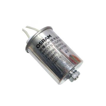 欧司朗 防爆式电容器,PFC12.S 整箱 48个/每箱,单位:箱