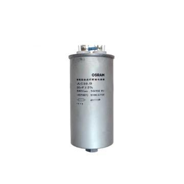 欧司朗 漏磁式镇流器专用电容器 CAP CWA JLC 30B,整箱 50个/每箱,单位:箱