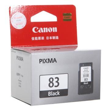 佳能 墨盒,黑色PG-83(适用PIXMAE608/E518、800页;4340页(4*6照片)) 单位:个