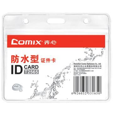 齐心身份识别卡套, 防水型 ,软质PVC,横式,10个/包,透明  T2565