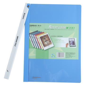 齐心报告夹, 办公必备 拉边杆 ,A4,10张,蓝  QW324A