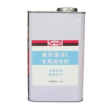 威伏 速洁L专用清洗剂,威伏速洁L,1000ml/桶【电气封氢胶专用清洗剂】