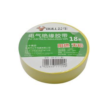 公牛/BULL GN-ET7(黄)电工绝缘胶布