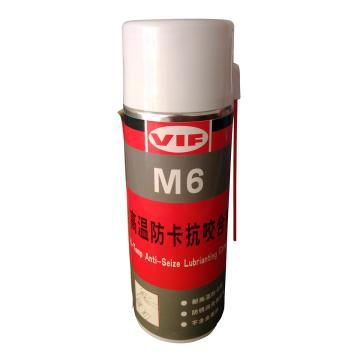 威伏 防卡抗咬合剂,威伏M6喷剂,450ml/喷罐【润滑,防卡抗咬合】