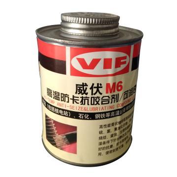 威伏 防卡抗咬合剂,威伏M6,500g/罐【润滑,防卡抗咬合】