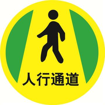 地贴警示标识-人行通道,超强耐磨地贴材料,直径40cm