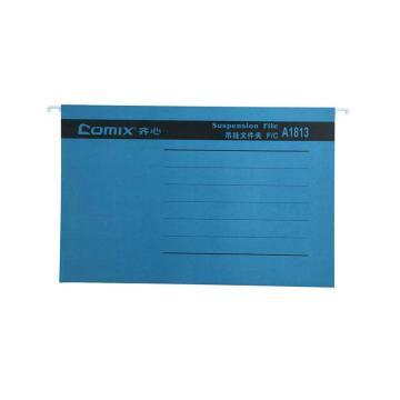 齐心吊挂夹, 易查找 ,FC,纸质,蓝  A1813 单个