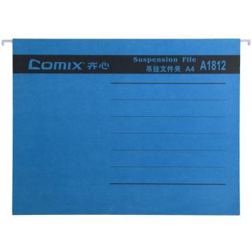 齐心吊挂夹, 易查找 ,A4,纸质,蓝  A1812