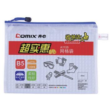 齊心 網格袋, 超實惠,B5,A1155 單個