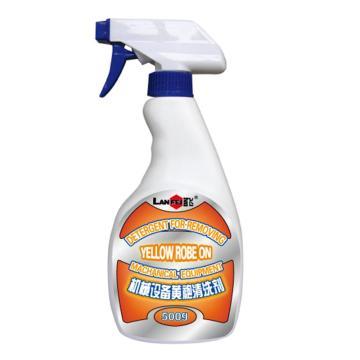 蓝飞机械设备黄袍清洗剂,500g/ 瓶