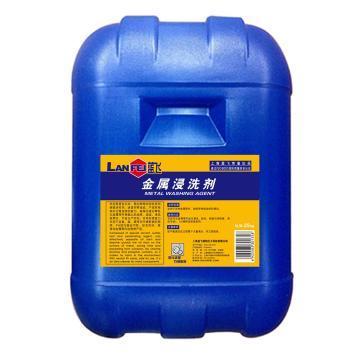 蓝飞金属浸洗剂, Q039-25 ,25KG 单位:桶