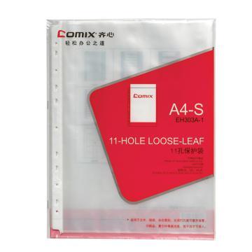 齐心保护袋,A4 11孔EH303A-1(100个/袋) 单位:袋
