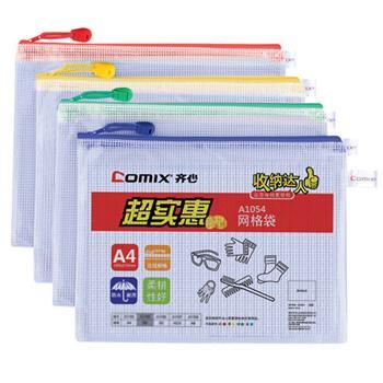 齐心 经济型网格拉链袋,A1054 10PCS/套 A4 颜色随机 单位:套