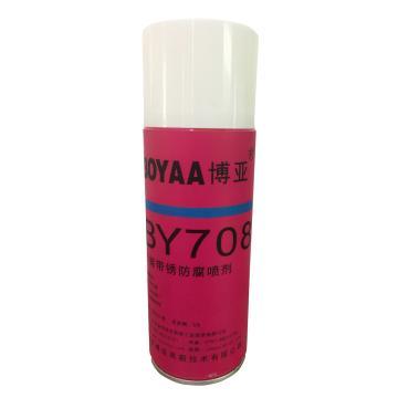 博亚 BY708万能带锈防腐喷剂,400ML/瓶
