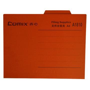 齊心 易分類分類夾,A1810 A4 紙質 400PCS/件 紅 單個