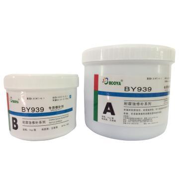 博亚 专用修补剂,BY939,1kg/套