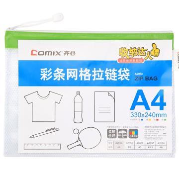 齐心 彩条边PVC网格拉链袋,A2054 A4 颜色随机 单个
