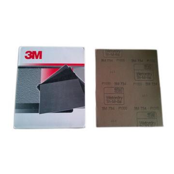 3M品牌734水砂纸 1000#,干湿两用纸基, 230*280mm,50张/包