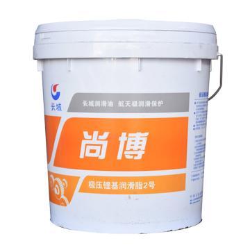 长城 润滑脂,尚博 极压 锂基脂 2 号,15kg/桶
