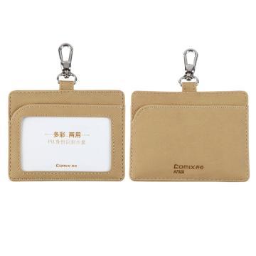 齐心 A7929 多彩两用 PU身份识别卡套 横式 杏 单个