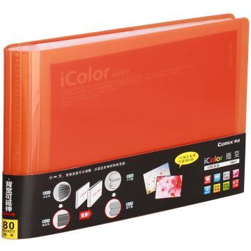 齐心 AM80 iColor系列 80枚可变背脊相册 橙 单个