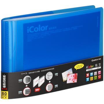 齐心 AM80 iColor系列 80枚可变背脊相册 蓝 单个