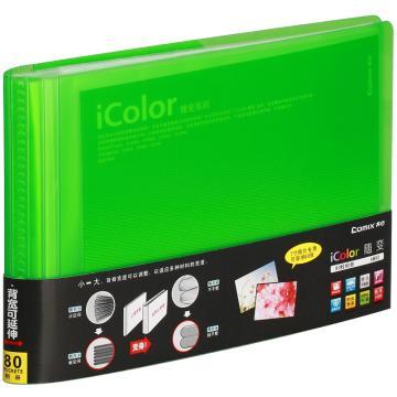 齐心 AM80 iColor系列 80枚可变背脊相册 绿 单个