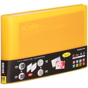 齐心 AM80 iColor系列 80枚可变背脊相册 黄 单个