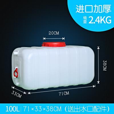 塑料桶长方形加厚储水桶