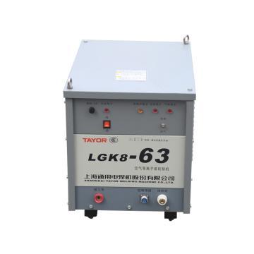 通用等离子切割机,LGK8-63,含AG-60割枪1把、5米接地电缆一根