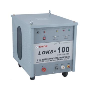 通用等离子切割机,LGK8-100,含P80割枪1把、5米接地电缆一根