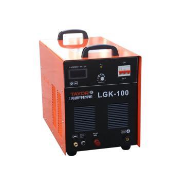 通用逆变式等离子切割机,LGK-100,含P80割枪1把、减压阀1个、接地线1套、3米气管1根