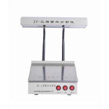 科泰 三用紫外分析仪,ZF7