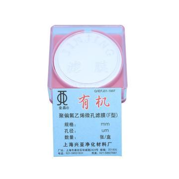 过滤溶剂微孔滤膜(油系)F型,φ50,0.45u