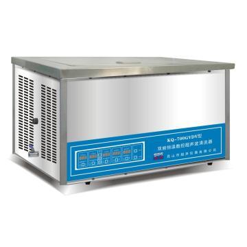 超声波清洗器,双频恒温数控,KQ-700GVDV,容量:27L,超声功率:700W,超声频率:45,80KHz,恒温可调:0-80℃