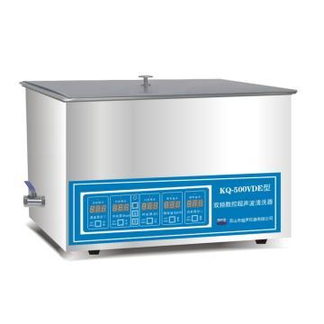 超声波清洗器,台式双频数控,KQ-500VDE,超声频率:45,80KHz