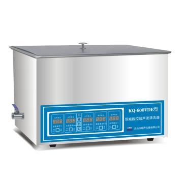 超声波清洗器,台式双频数控,KQ-600VDE,超声频率:45,80KHz,清洗槽尺寸:500x300x150mm