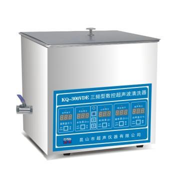 超声波清洗器,台式三频数控,KQ-300VDE,超声频率:45,80,100KHz,清洗槽尺寸:300x240x150mm