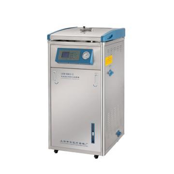40立升(智能型)立式压力蒸汽灭菌器,蒸汽内排,申安,LDZM-40KCS-Ⅱ